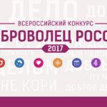«Добровольцы России»: стань частью единой команды!