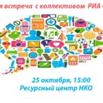 РИА «Воронеж» в гостях у НКО