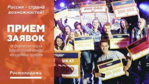 Открыт прием заявок на Всероссийский конкурс молодежных проектов