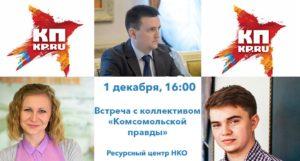 Встреча с коллективом редакции газеты «Комсомольская правда»