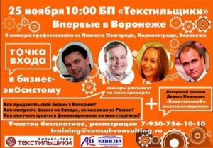 Впервые в Воронеже пройдет бизнес-день «Точка входа в бизнес-экосистему Воронежа»