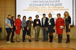 В Россоши прошла I региональная научно-практическая конференция по проблемам сирот, обучающихся в СПО