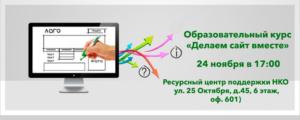 Приглашаем на образовательный курс «Делаем сайт вместе»