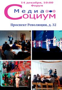 Продолжается регистрация на форум «Медиа-социум»