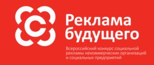 Некоммерческие организации  приглашаются к участию во всероссийском конкурсе социальной рекламы «Реклама Будущего»