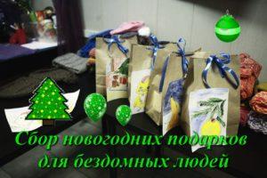 Сбор новогодних подарков для бездомных