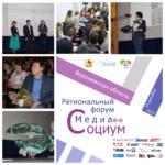 Воронежские общественники и журналисты встретились на форуме «Медиа-социум»