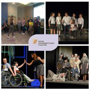 Победители второго конкурса президентских грантов: проект «Создание творческих площадок для людей с ограниченными возможностями здоровья»