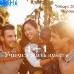 Инклюзивный проект «1+1. Учимся жить вместе»