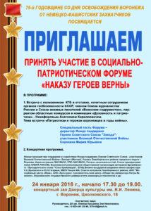 Во Дворце культуры им. Ленина пройдет патриотический форум «Наказу героев верны»