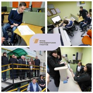 Победители второго конкурса президентских грантов:  проект «Создание условий для трудоустройства людей с инвалидностью в Воронежской области»