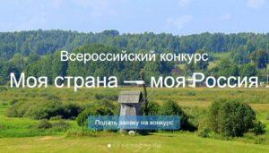 Конкурс «Моя страна – моя Россия»: навстречу 15-летию
