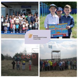 Победители второго конкурса президентских грантов: проект «Безопасность у воды глазами детей»