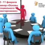 Семинар «Основы социального проектирования»