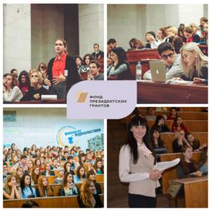 Победители второго конкурса президентских грантов: проект «Битва журфаков»