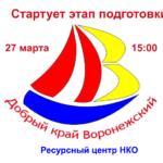 Стартует этап подготовки Благотворительного Фестиваля «Добрый край Воронежский»
