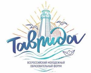 «Таврида» 2018 открывает прием заявок для участников и волонтёров