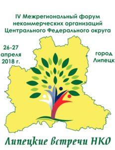 IV Межрегиональный форум некоммерческих организаций ЦФО «Липецкие встречи НКО»