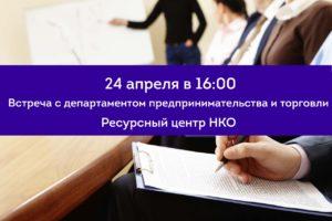 Встреча с  департаментом предпринимательства и торговли