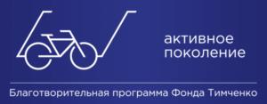 «Активное поколение 2018»: объявлен о старт Всероссийского конкурса грантов