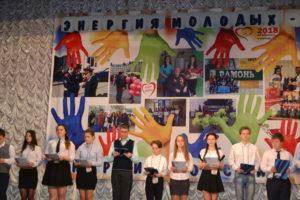 Рамонскому молодежному форуму —  20 лет !