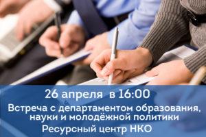 Встреча с департаментом образования, науки и молодёжной политики