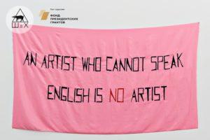 Лекция Ивана Новикова «Не-я и разные другие. Пост- и деколониальная критика в современном искусстве».