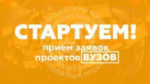 Открыт прием заявок на Всероссийский конкурс молодежных проектов среди образовательных организаций высшего образования