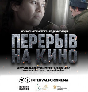 В Воронеже пройдёт Всероссийский показ молодёжных фильмов к 73-й Годовщине со Дня Великой Победы