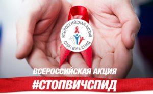 Всероссийская акция «стоп вич/спид» стартует 14 мая