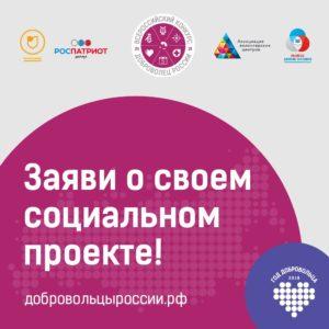 Открыта регистрация участников регионального этапа Всероссийского Конкурса «Доброволец России — 2018»