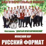 26 мая в Центральном парке культуры и отдыха пройдет Благотворительный фестиваль «Добрый край Воронежский»