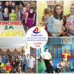 Участник благотворительного фестиваля «Добрый край Воронежский-2018» —Добровольческое Объединение Милосердных