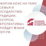 IV Форум Ассоциации организаций по защите семьи на тему «Семья и государство: традиции, ресурсы, перспективы»