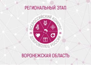 Стартовал региональный этап Всероссийского конкурса «Доброволец России-2018!»