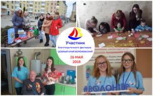Участник благотворительного фестиваля «Добрый край Воронежский-2018» —  районное общественное объединение «Волонтеры добра»