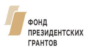 Фонд президентских грантов опубликовал документацию для нового конкурса