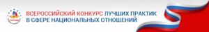 Проходит всероссийский конкурс лучших практик в сфере национальных отношений