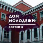 Стартует новый проект «Воронеж — наш край»