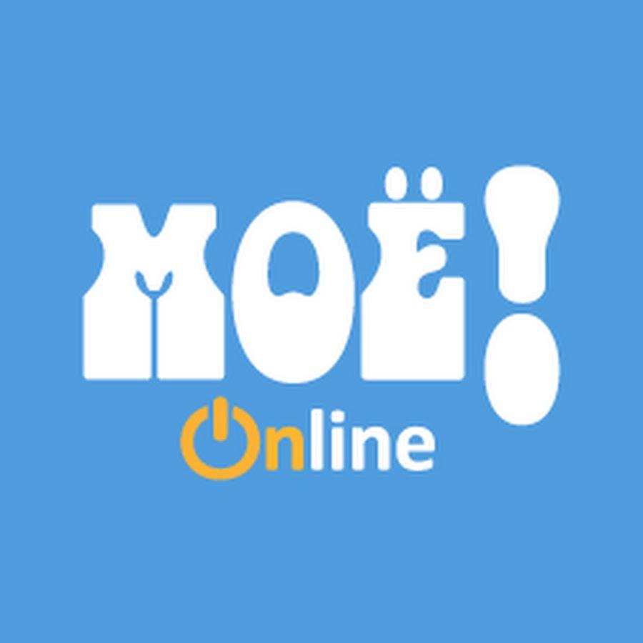МОЁ! Online