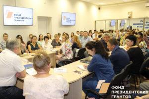 В Ресурсном центре НКО прошел семинар по составлению грантовых заявок на конкурс Фонда президентских грантов