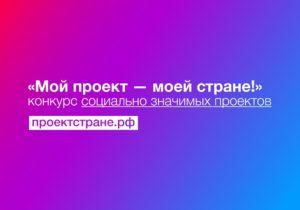 Ежегодный конкурс в области гражданской активности «Мой проект – моей стране!»