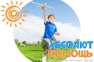 Конкурс социальных проектов для особенных детей