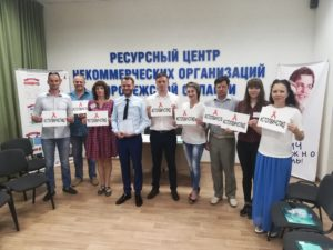 В Ресурсном центре НКО обсудили проблемы профилактики и лечения ВИЧ/СПИД