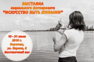 Воронежцев приглашают на фотовыставку, посвященную бездомным животным