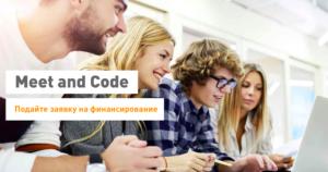 Meet and Code: открыт прием заявок на финансирование мероприятий по программированию для детей