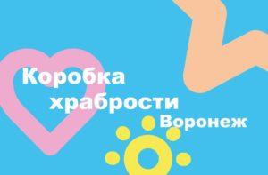 В Воронежской ОДКБ №2 маленьких пациентов поощряют за храбрость новыми игрушками