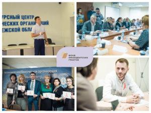 Победители конкурса Президентских грантов-2018: Автономная некоммерческая организация «Молодежный центр поддержки социальных инициатив «Маяк»»