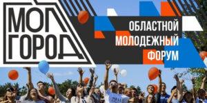 В Воронеже стартовал молодежный образовательный форум «Молгород-2018»