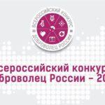 Завершился приём заявок на Всероссийский конкурс «Доброволец России»